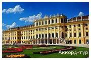 Фото из тура Пражская конфеткаПрага, Карловы Вары, Замок Штейнберг, Дрезден + Вена!, 30 декабря 2014 от туриста Rada26