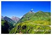 Фото из тура «Сны о Грузии», 15 сентября 2013 от туриста Маруська