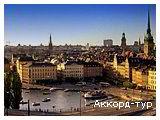 Фото из тура Балтийские мотивыСтокгольм + Вильнюс, Таллин и Рига!Выезд из Киева, 07 октября 2018 от туриста Старый Волк