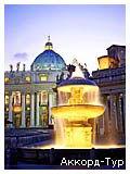 Фото из тура Секрет вечности... Рим + Верона, Сан-Марино и Венеция, 28 мая 2016 от туриста uli-ameli