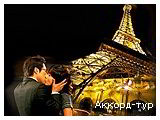 Фото из тура Краски Амстердама, классика Парижа!, 06 апреля 2014 от туриста NovaQ