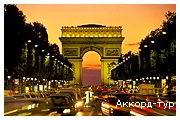Фото из тура Романтические выходные в Париже, 29 декабря 2018 от туриста Елена