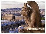 Фото из тура Свидание в Париже! + Мюнхен!, 05 июня 2016 от туриста ILONA