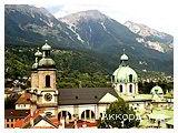 "Фото из тура Альпийское три ""о""Мюнхен, замок Нойшванштайн, Цюрих и Вена!, 09 октября 2013 от туриста Рокси"