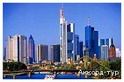 Фото из тура Любовь и голуби…Дрезден, Париж, Франкфурт и Прага!!!, 30 ноября -0001 от туриста Олена