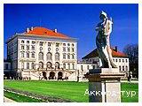 Фото из тура Танцуя вместе…Бавария и Чехия, 02 мая 2013 от туриста Anna