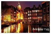 Фото из тура Больше, чем любовь. Отпуск в Амстердаме, 16 июля 2017 от туриста odarka