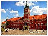 Фото из тура Столичный уикенд: Варшава, Берлин, Прага, Краков!, 03 января 2016 от туриста Travel_fun