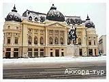 Фото из тура Зимний римейк... Болгария+Румыния, 29 декабря 2015 от туриста Татьяна