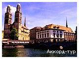 Фото из тура Швейцария – увидев однажды, влюбиться навсегда!, 16 ноября 2012 от туриста Tami