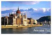 Фото из тура Уикенд как в сказке!Будапешт, Любляна и Венеция!, 13 октября 2018 от туриста Boris