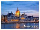 Фото из тура Венгерский секрет! Будапешт, Вена и Краков, 21 января 2014 от туриста Лирина