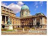 Фото из тура Венгерский чардаш! Вена и Будапешт, 28 сентября 2018 от туриста Знову в дорогу