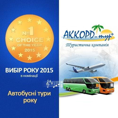 Выбор Года 2015
