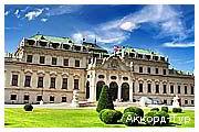 День 2 - Вена - Дворец Бельведер - Шенбрунн - Баден - Венский лес