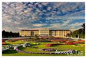 День 2 - Вена - Шенбрунн - Дворец Бельведер