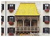 День 3 - Ваттенс - Инсбрук - Музей Сваровски - Зальцбург