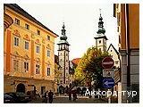 День 2 - Клагенфурт