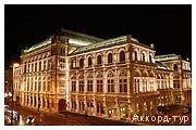 День 3 - Братислава - Вена - Будапешт