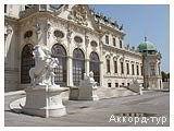 День 4 - Вена - Шенбрунн - Будапешт
