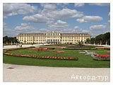 День 2 - Відень – Шенбрунн – Будапешт