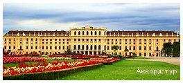 День 4 - Будапешт – Вена – Шенбрунн