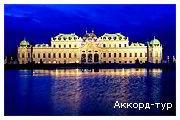 День 4 - Будапешт - Вена