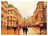 День 2 - Будапешт – Вена – Париж