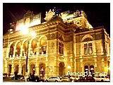 День 5 - Вена