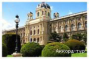 День 2 - Вена - Дворец Бельведер - Шенбрунн - Братислава