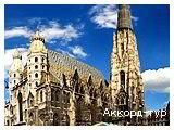 День 3 - Відень - Шенбрунн - Палац Бельведер - Віденський ліс - Будапешт