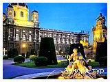 День 3 - Братислава - Вена