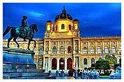 День 2 - Будапешт - Вена - Дворец Бельведер - Шенбрунн