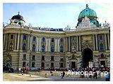 День 3 - Відень