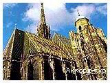 День 3 - Вена - Шенбрунн