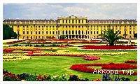 День 4 - Вена – Дворец Бельведер – Шенбрунн
