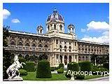 День 3 - Вена - Шенбрунн - Дворец Бельведер - сокровищница Габсбургов - Будапешт