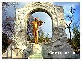 День 3 - Вена - Шенбрунн - Дворец Бельведер