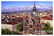 День 4 - Вена – Будапешт