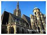 День 5 - Відень