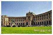 День 4 - Відень - Будапешт