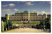 День 2 - Вена - Венский лес - Дворец Бельведер - Шенбрунн - Баден