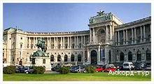 День 3 - Вена – Дворец Бельведер – Шенбрунн