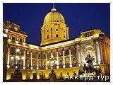 День 1 - Львів - Будапешт
