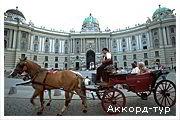 День 2 - Відень - Любляна