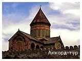 День 5 - Мцхета - Тбилиси