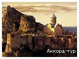 День 3 - Тбилиси