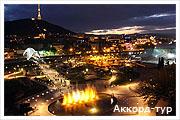 День 2 - Тбилиси - Мцхета
