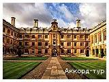 День 6 - Лондон – Оксфорд – Кембридж – Стоунхендж