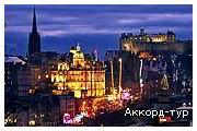 День 4 - Эдинбург
